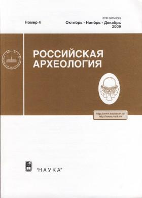РА. 2009. №4.