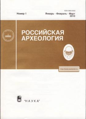 РА. 2010. №1.