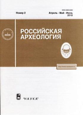 РА. 2010. №2.