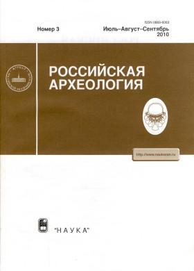 РА. 2010. №3.