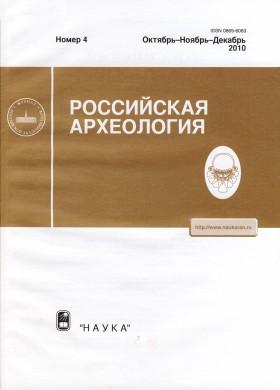 РА. 2010. №4.