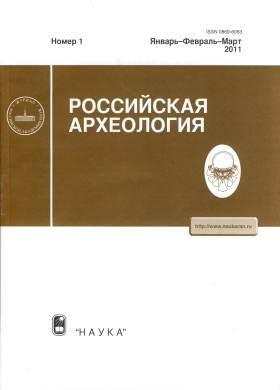РА. 2011. №1.