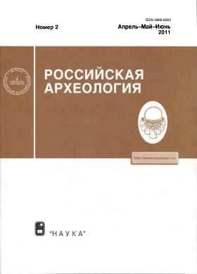 РА. 2011. №2.
