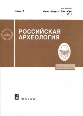 РА. 2011. №3.