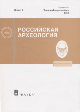 РА. 2012. №1.