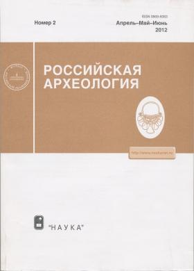 РА. 2012. №2.