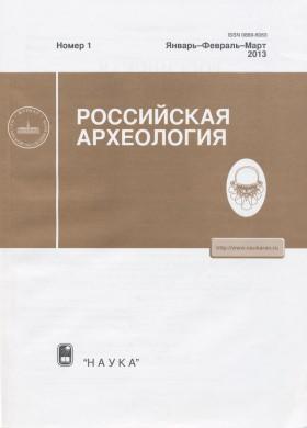 РА. 2013. №1.