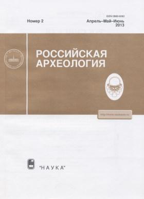 РА. 2013. №2.