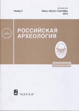 РА. 2013. №3.