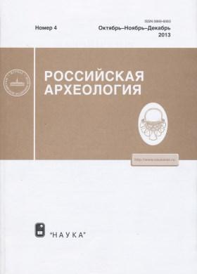 РА. 2013. №4.