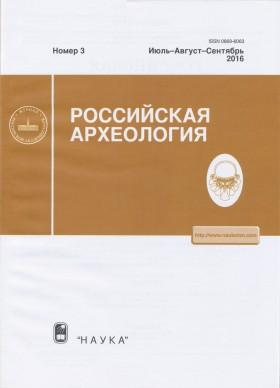 РА. 2016. №3.