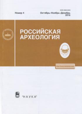 РА. 2016. №4.