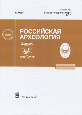 РА. 2017. №1.
