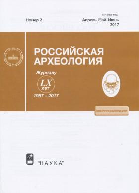 РА. 2017. №2.