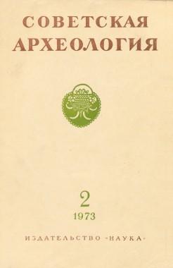 СА 1973. №2.
