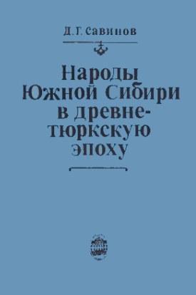 Д.Г. Савинов. Народы Южной Сибири в древнетюркскую эпоху. Л.: 1984.