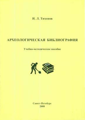 с чего начинать знакомство с русской литературой
